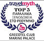 TRAVELMYTH AWARD - TOP 5  Seaside Hotels at Rethymno